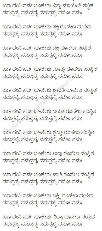 Ya devi sarva bhuteshu song lyrics in Kannada