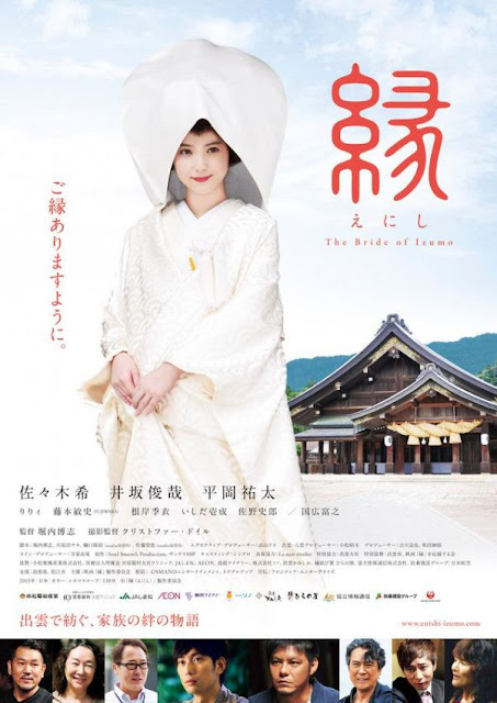 Sinopsis Enishi ~ The Bride of Izumo (2015) - Film Jepang