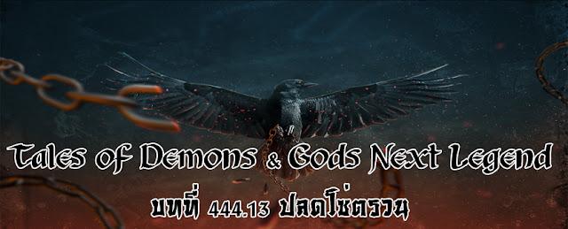 Tales of Demons & Gods Next Legend บทที่ 444.13 ปลดโซ่ตรวน