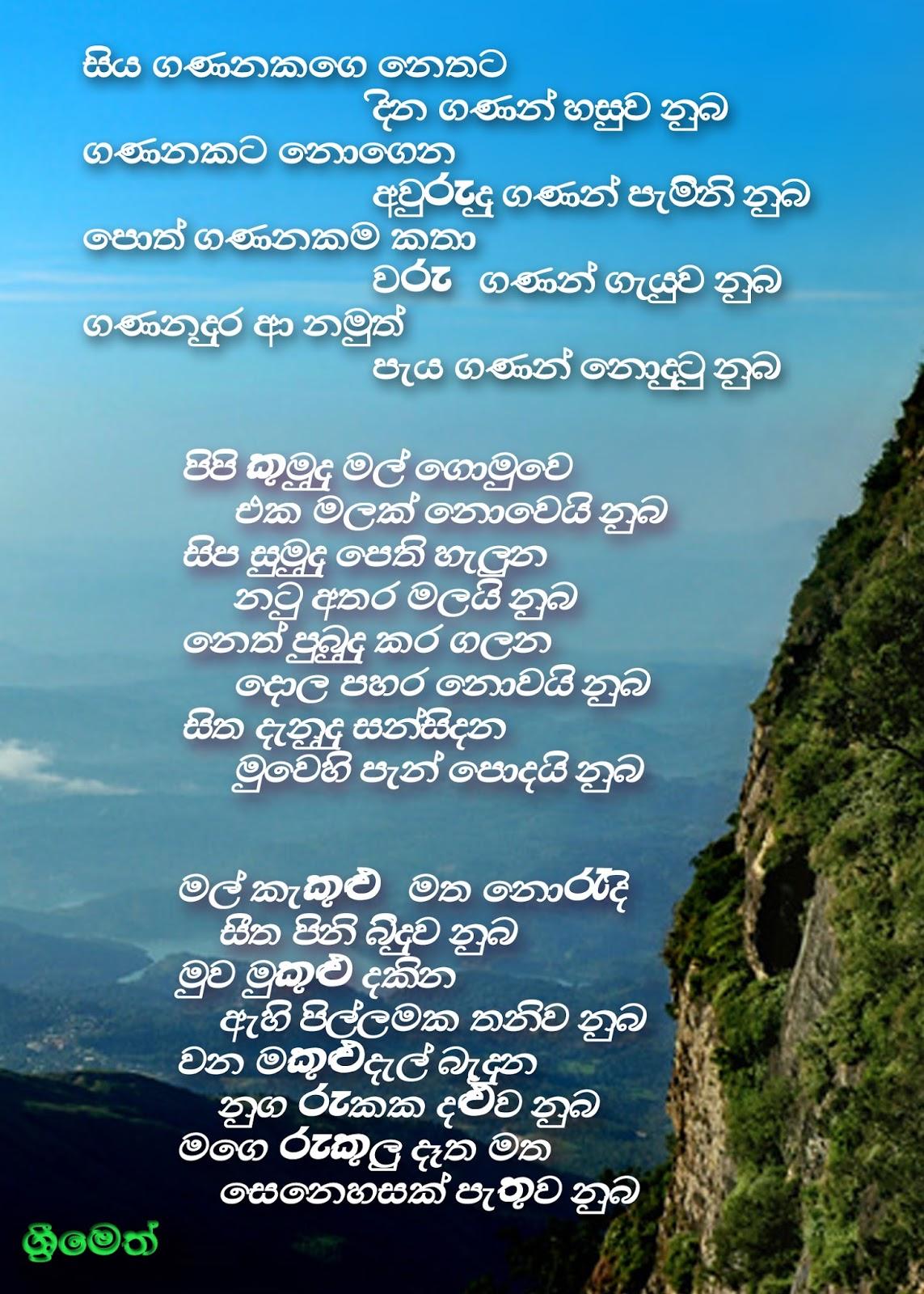 Sinhala Suba Pathum Upandina