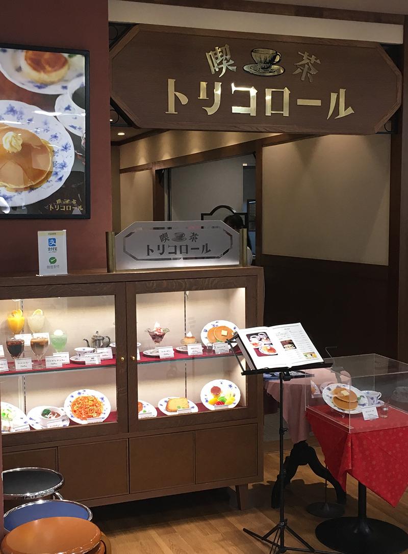喫茶トリコロール 松坂屋上野店の入り口