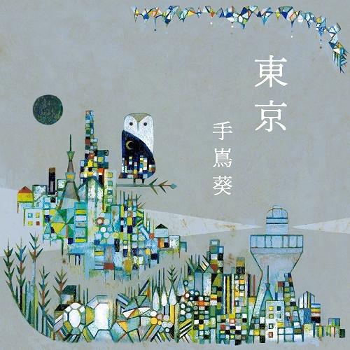 Aoi Teshima - Tokyo [FLAC 24bit   MP3 320 / WEB]