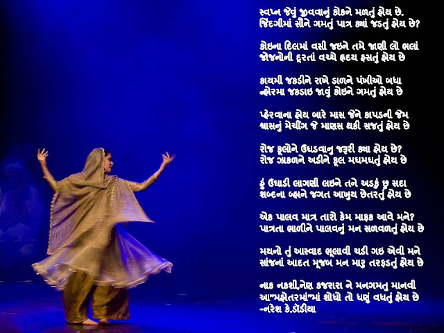 स्वप्न जेवुं जीववानुं कोकने मळतुं होय छे. Gujarati Gazal By Naresh K. Dodia