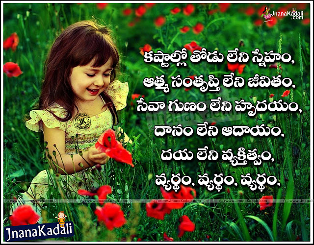 Awesome telugu good reads best thoughts quotes greetings wallpapers