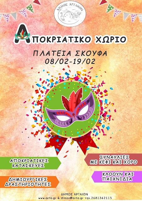 Άρτα: Ξεκινούν Αύριο Οι Εκδηλώσεις Για Τις Απόκριες Στο Δήμο Αρταίων!