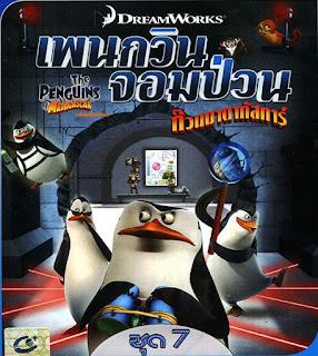 THE PENGUINS OF MADAGASCAR VOL.7 เพนกวินจอมป่วน ก๊วนมาดากัสการ์ ชุด 7