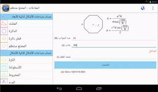 افضل تطبيق اندرويد لحل مسائل ومعادلات الرياضيات بسهوله