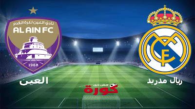بث مباشر مشاهدة مباراة ريال مدريد والعين اليوم