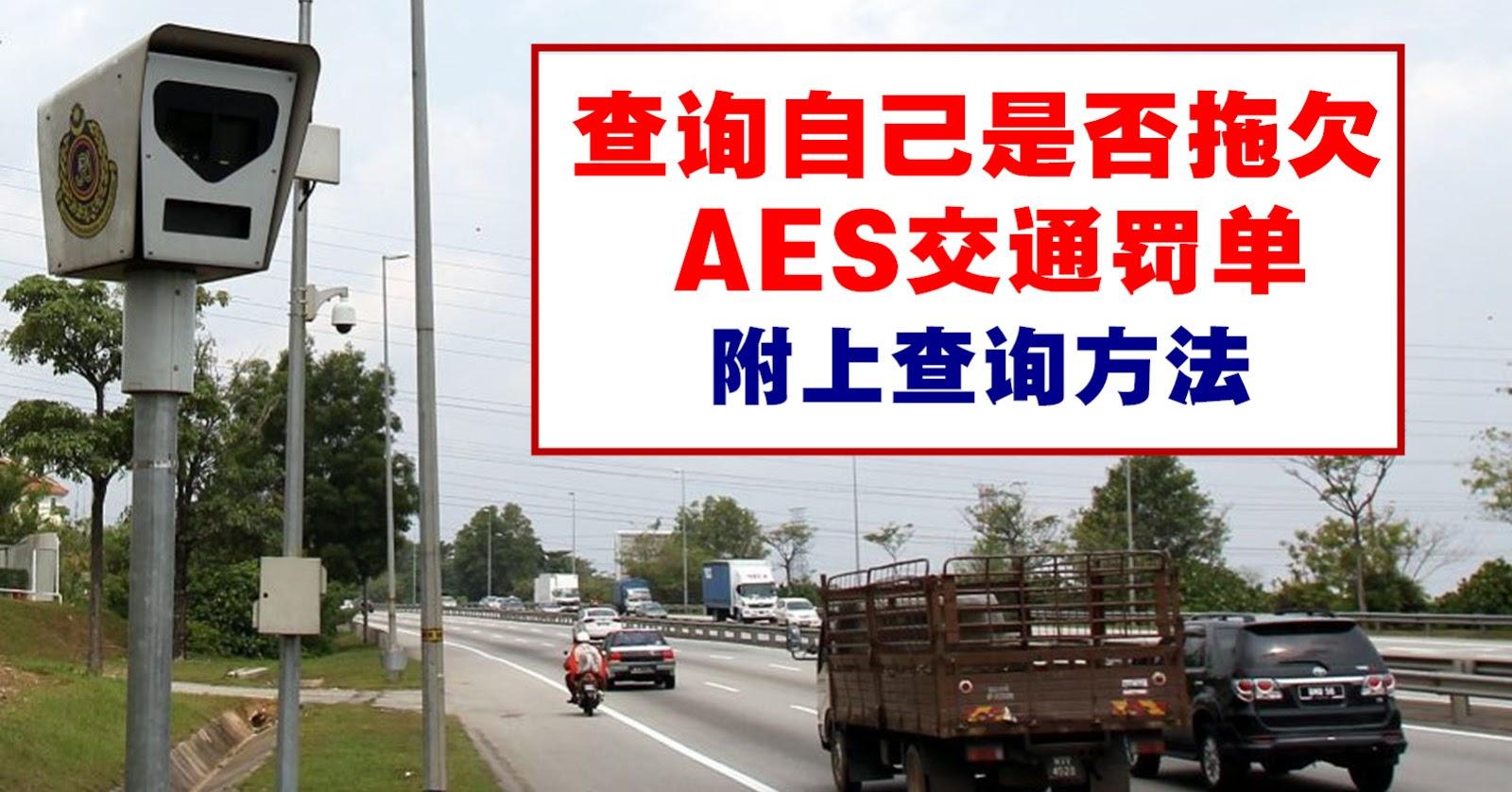 查询自己是否拖欠AES交通罚单,附上查询方法