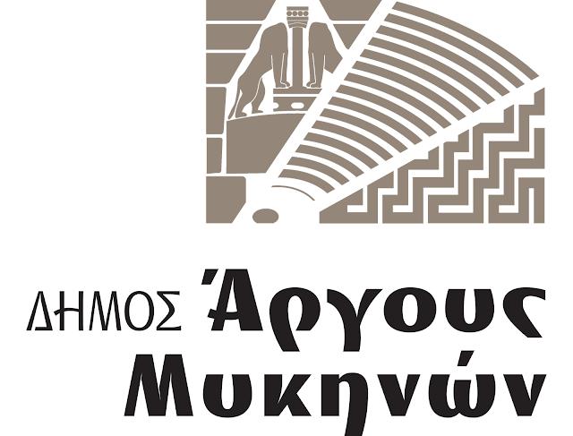 Σε ετοιμότητα ο Δήμος Άργους Μυκηνών για την κακοκαιρία