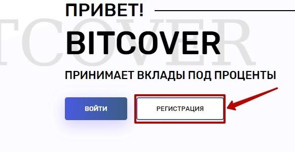 Регистрация в Bitcover