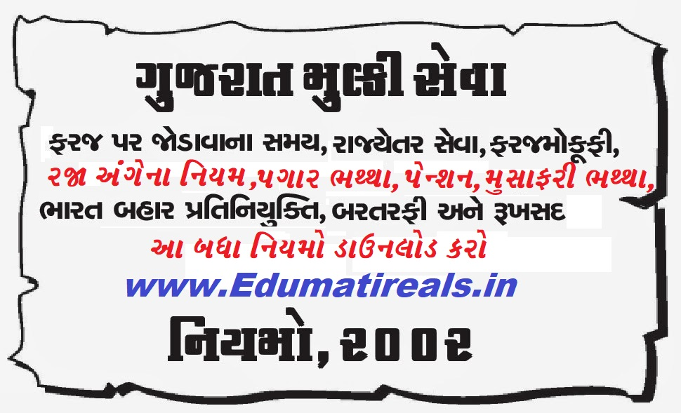 Gujarat Mulki Seva Rules 2002 PDF Download