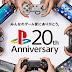 Feliz cumpleaños PlayStation: Dos décadas que marcan nuestra vida