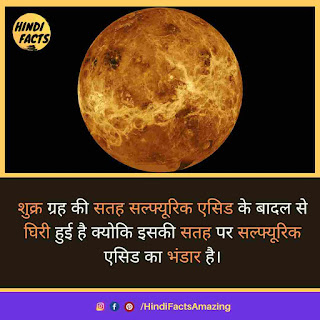 About Venus in Hindi