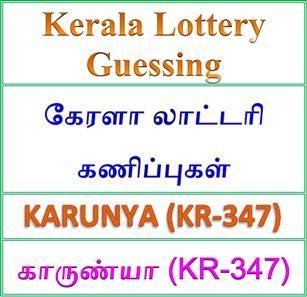 Kerala lottery guessing of Karunya KR-347, Karunya kr-347 lottery prediction, top winning numbers of karunya lottery KR347, karunya lottery result today, kerala lottery result live, kerala lottery bumper result, kerala lottery result yesterday, kerala lottery result today, kerala online lottery results, kerala lottery draw, kerala lottery results, kerala state lottery today, kerala lottare, karunya lottery today result, karunya lottery results today, kerala lottery result, lottery today, kerala lottery today lottery draw result, kerala lottery online purchase karunya lottery, kerala lottery karunya online buy, buy kerala lottery online karunya official, ABC winning numbers, Karunya ABC, 26-05-2018 ABC winning numbers, Best four winning numbers, KR347 Karunya six digit winning numbers, kerala lottery result karunya, karunya lottery result today, karunya lottery KR 344, www.keralalotteries.info KR-347, live-karunya-lottery-result-today, kerala-lottery-results, keralagovernment, result, kerala lottery gov.in, picture, image, images, pics, pictures kerala lottery, kl result, yesterday lottery results, lotteries results, keralalotteries, kerala lottery, keralalotteryresult, kerala lottery result, kerala lottery result live, kerala lottery today, kerala lottery result today, kerala lottery results today, today kerala lottery result, karunya lottery results, kerala lottery result today karunya, karunya lottery result, kerala lottery result karunya today, kerala lottery karunya today result, karunya kerala lottery result, today karunya lottery result, today kerala lottery result karunya, kerala lottery results today karunya, karunya lottery today, today lottery result karunya,