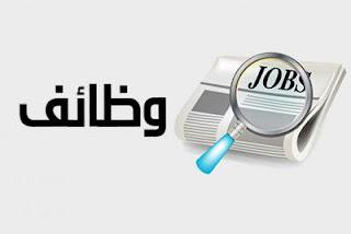 اعلان وظائف حكومية ٢٠١٨ تربية وتعليم وزارة العدل الاوقاف