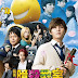 Assassination Classroom: The Graduation Bluray 720p