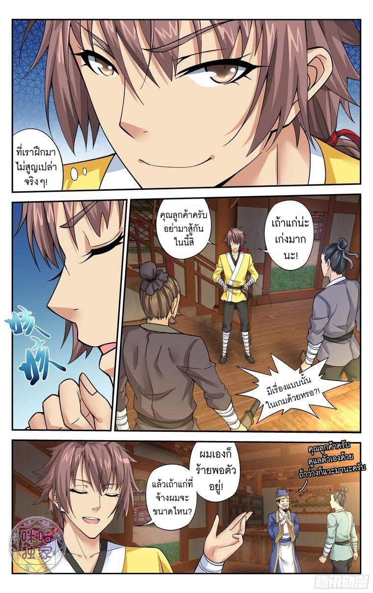 Break The World - หน้า 6
