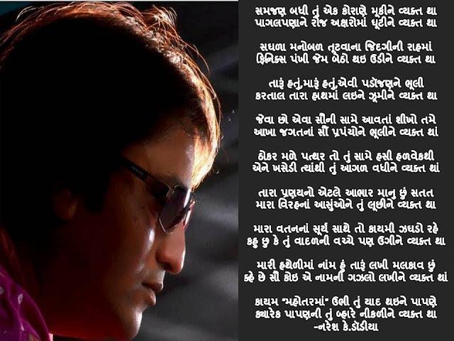 समजण बधी तुं एक कोराणे मूकीने व्यक्त था Gujarati Gazal By Naresh K. Dodia