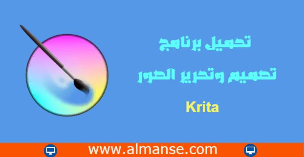 Download krita
