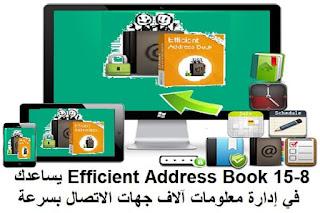 Efficient Address Book 15-8 يساعدك في إدارة معلومات آلاف جهات الاتصال بسرعة