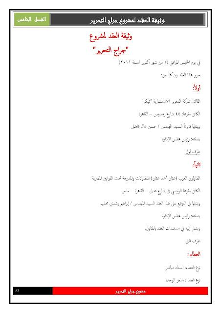وثيقه العقد الهندسى لمشروع جراج التحرير