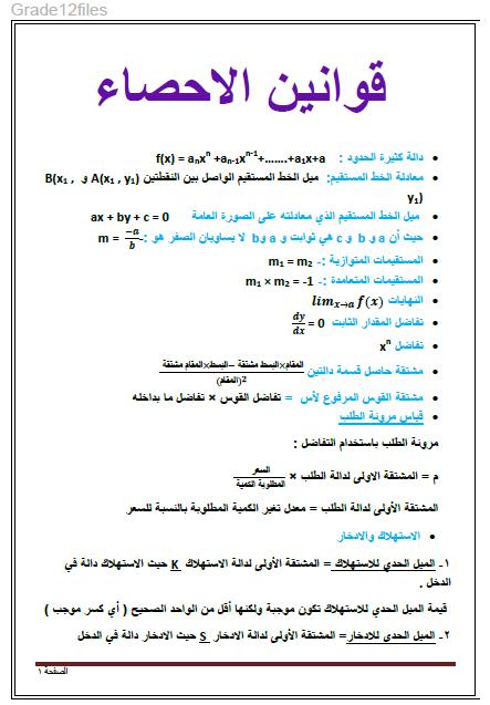 قوانين الاحصاء في الرياضيات للصف الثاني عشر