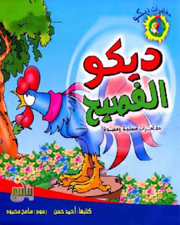تحميل قصة ديكو الفصيح (عربي – انجليزي)pdf أحمد حسن