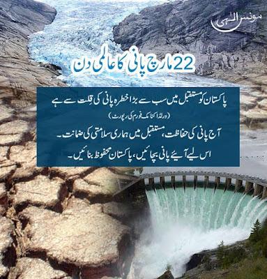پاکستان کو مستقبل میں سب سے بڑا خطرہ پا نی کی قِلت سے ہے