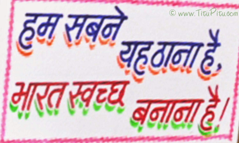 Slogans Slogans Of Swatch Bharath