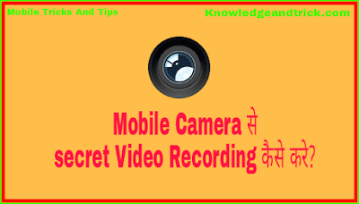 Mobile Camera secret Video Recording कैसे करे