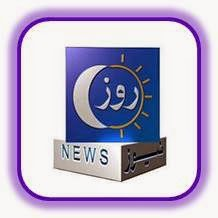 Watch Roz News Live TV Channel