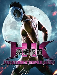 HK: Forbidden Super Hero | Bmovies