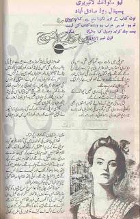 Bujha khwab ka sooraj by Asia Mirza Online Reading.