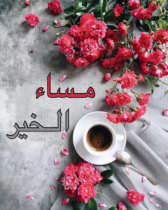 صورة مساء الخير صور , مساءالخير مش كلمه دي احلي شعور