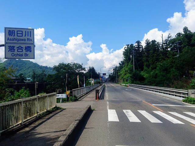 富士みち 朝日川 落合橋