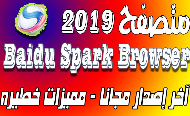 تحميل متصفح 2019 Baidu Spark Browser الإصدار الآخير