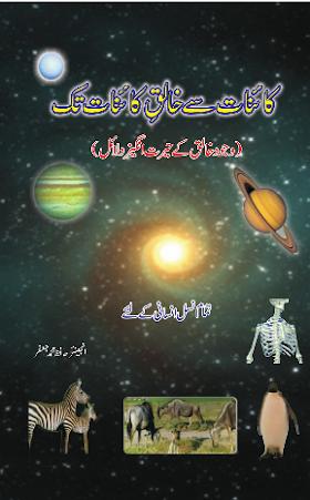 Kainat se Khaliq e Kainat Tak Urdu Book Download By Engineer Hafiz Muhammad Jaffar