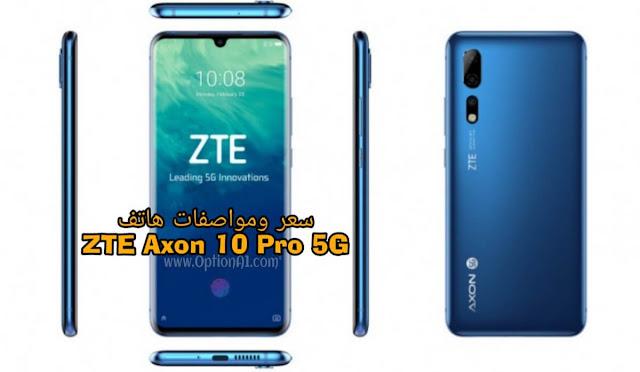 بدء حجز موبايل ZTE Axon 10 Pro 5G اونلاين وبداية البيع 7 مايو وتوضيح لسعر ومواصفات هاتف ZTE Axon 10 Pro 5G