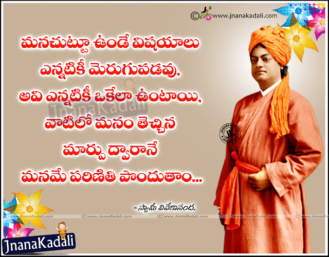 Swami Vivekananda Latest Hindi Quotes with Wallpapers,Swami Vivekananda Telugu Great Words and Good Reads,Swami Vivekananda Quotes&Good Morning Greetings Online,Telugu Great Inspiring Thoughts and Words by Vivekananda,Swami Vivekananda Telugu Self Confidence and Success Life Sayings Quotes,Telugu Good Thoughts and Swami Vivekananda Good Reads Images