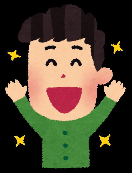 嬉しい表情の男性のイラスト(6段階) | かわいいフリー素材集 いらすとや