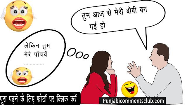 Husband wife Punjabi jokes | हिंदी चुटकुले फॉर व्हाट्सएप्प