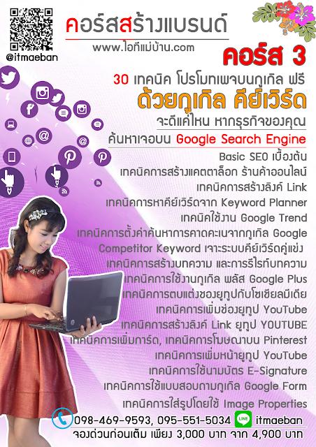 ปรับลุคแบรนด์, สอนสร้างแบรนด์,ขายของออนไลน์,ไอทีแม่บ้าน,ครูเจ,วิทยากร,seo,SEO,สอนการตลาดออนไลน์,คอร์สอบรม,สัมมนา