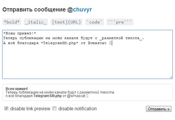 PHP скрипт Markdown разметки постов в Telegram