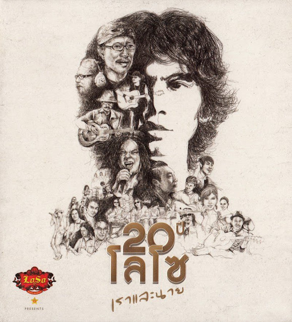 Download [Mp3]-[Hot New Full Album] อัลบั้มเต็ม 20 ปี โลโซ เราและนาย CBR@320Kbps 4shared By Pleng-mun.com