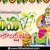 Beautiful Happy Kanuma HD Images Best Telugu Kanuma Greetings Pictures Online Whatsapp Kanuma Messages Latest New 2019 Kanuma Wishes Telugu Quotes Images