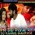 Sovan De Piya Haryanvi Remix By Dj Rahul Gautam