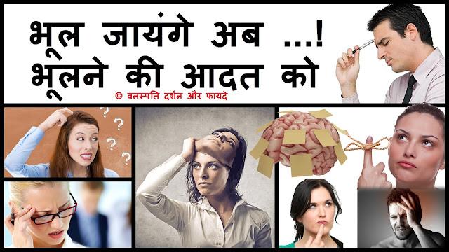 Bhul Jaoge Ab Bhulne ki Aadat Ko