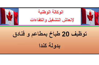 alwadifa-maroc-emploi-public-concours-job-khedma-anapec