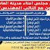 """غدا"""" فتح باب التسجيل لحجز 300 نمرة تاكسى عداد بالعاشر من رمضان"""